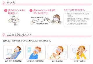 Kao Megurism Steam Relaxing Eye Mask Lavender 14pcs Box