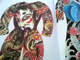 RARE Japan Tattoo Flash Magazine Book Manuscript Vol B