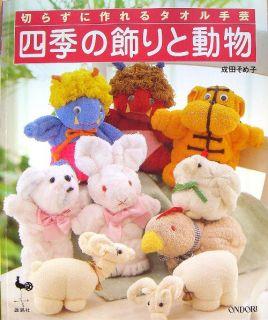 Decoration Animal with Towel Japanese Handmade Craft Pattern Book E08