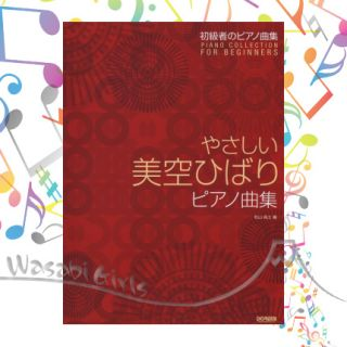 Misora Piano Collection for Beginners Sheet Music Score Book