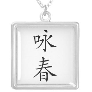 Wing Chun Necklace