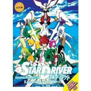 Kagayaki No Takuto Complete TV Series DVD Box Set Sound Track