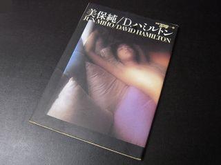 Jun Miho by David Hamilton