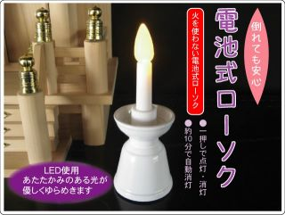 USEFUL NEW Shinto Shrine KAMIDANA PAIR OF CANDLES ELECTRIC LED LIGHT