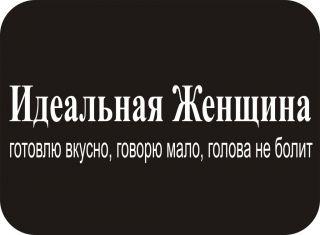 IDEAL WOMEN Funny T Shirt Russian Adult Humor International Joke Hot