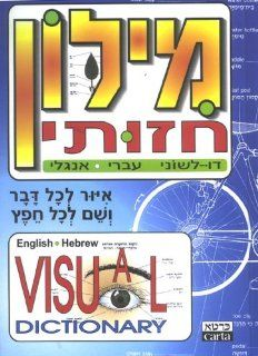 Visual Dictionary (Hebrew Edition) Jean claude Bcorbeil