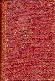 The BROTHERS KARAMAZOV. Modern Library #151. Translated by Constance