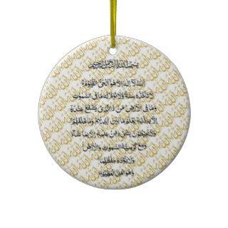 Ayat Al Kursi Allah islamische Verzierung Weihnachtsbaum Ornamente von